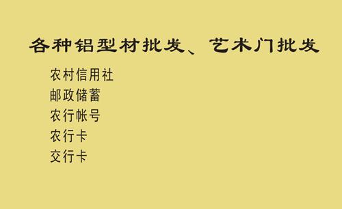 广东华昌铝材有限公司名片模板免费下载
