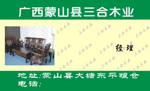 蒙山县三合木业名片_蒙山县三合木业名片模板免费