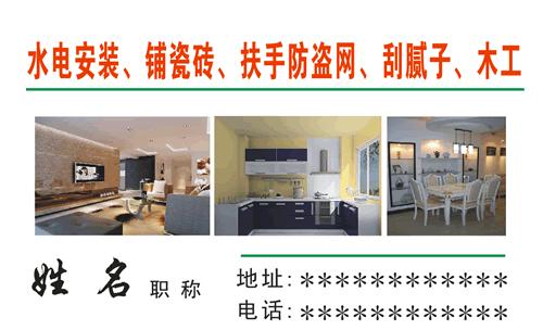 瓷砖,防盗网,腻子,木工,室内效果图等相关的名片设计模板源文件以供名