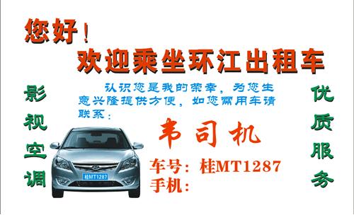 环江出租车韦司机名片设计欣赏