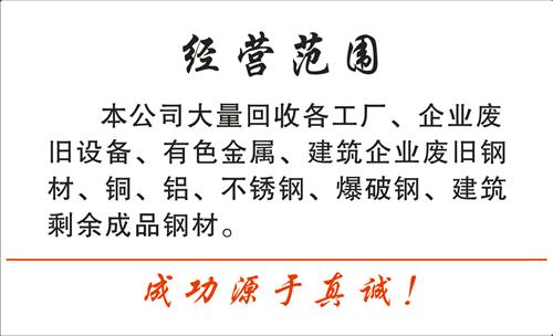 上海海星物资回收有限公司名片设计欣赏