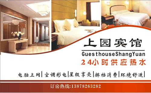 名片设计之家 仿制名片模板 酒店宾馆名片  模板编号: 106140042 模板