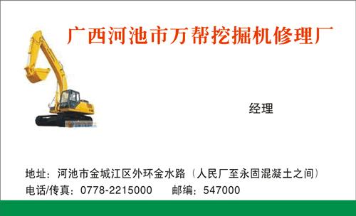 广西河池市万帮挖掘机修理厂名片模板免费下载