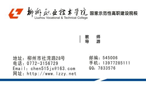 柳州职业技术学院名片