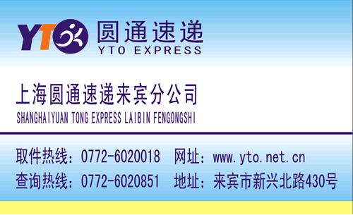 上海圆通速递电话_上海圆通快递【图片 价格 包邮 视频】_淘宝助理