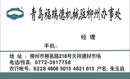 名片设计之家 仿制名片模板 工程机械名片  青岛福瑞行机械驻柳州办事