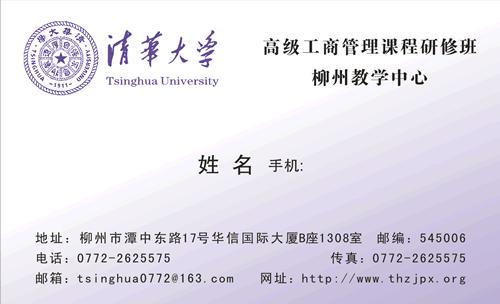 清华大学柳州教学中心名片模板