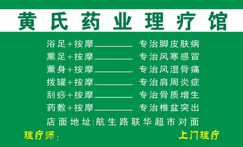 中医,刮痧,按摩,绿色背景等相关的名片设计模板源