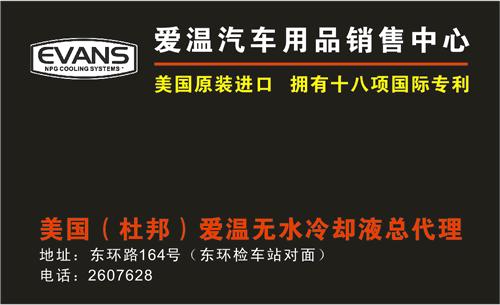 爱温汽车用品销售中心名片模板免费下载