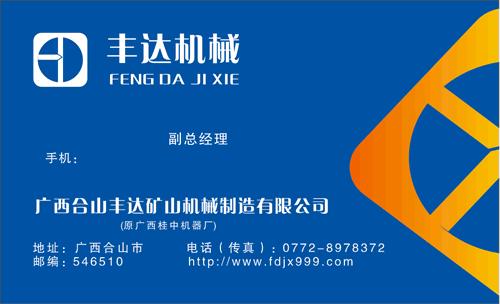 广西合山丰达矿山机械制造有限公司名片