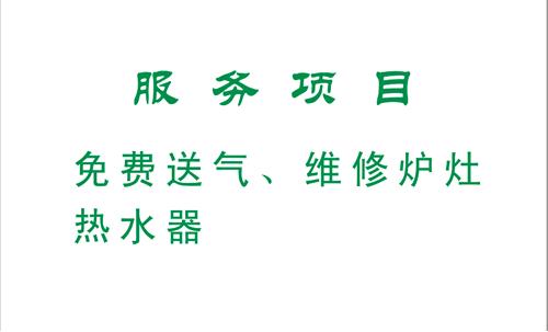 柳州铁路局燃气公司名片模板