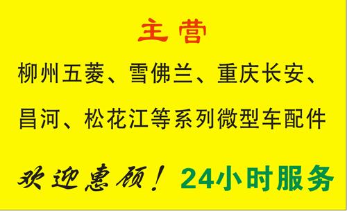 柳州市新星汽车修理中心名片模板免费下载高清图片