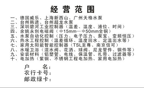 广西明辉机电销售服务中心名片模板免费下载