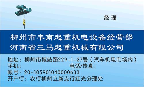 名片设计之家 仿制名片模板 工程机械名片  柳州市丰南起重机电设备