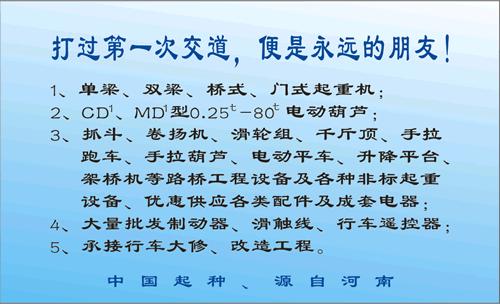 柳州市丰南起重机电设备经营部图片设计欣赏建筑设计防火墙名片图片
