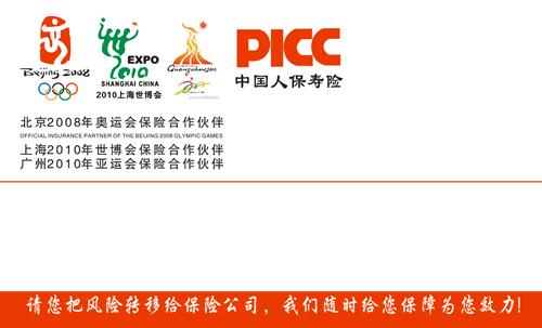 中国人保寿险名片 中国人保寿险名片模板免费下载