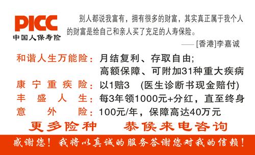 中国人保寿险名片模板免费下载