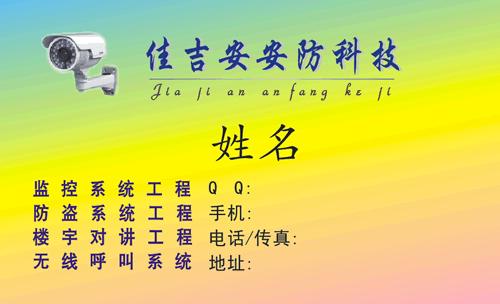 佳吉安防科技名片 佳吉安防科技名片模板免费下载