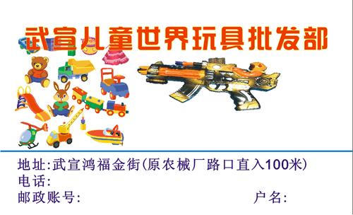 武宣儿童世界玩具批发部名片模板正面