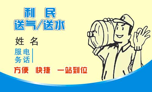 利民送气送水名片_利民送气送水名片模板免费下载