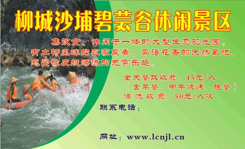 柳城沙埔 碧芸 谷休闲景区 名片模板源文件 名片高清图片