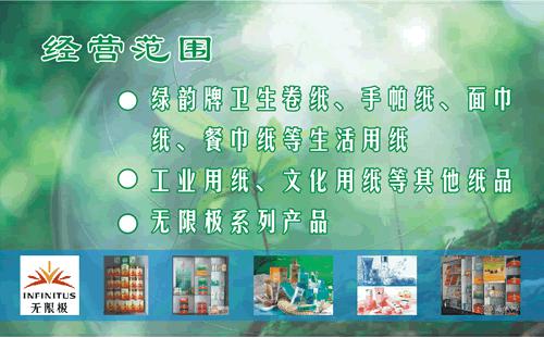易京纸业有限责任公司名片模板上传于:2011-06-25