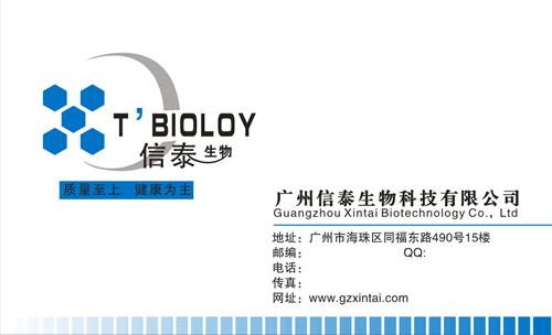 广州信泰生物科技有限公司名片模板