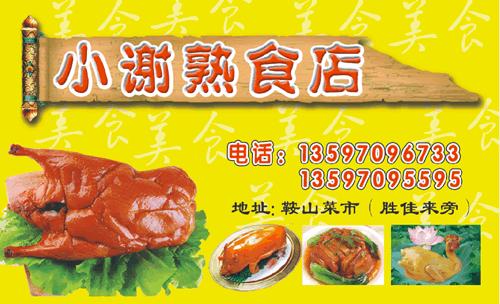 熟食店图片图片 熟食店装修图片,熟食店凉菜种类图片