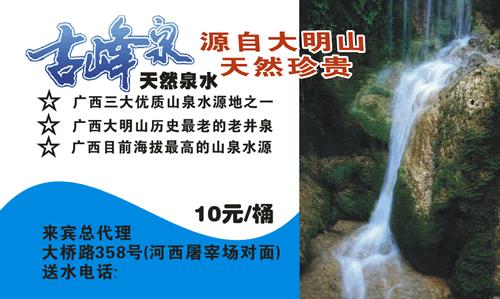 大明山,天然珍贵,一级优质天然高山泉水等相关的名片