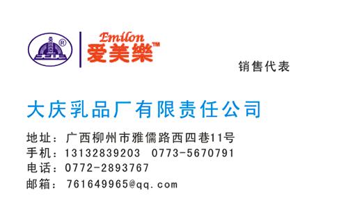 大庆乳品厂有限责任公司名片模板免费下载