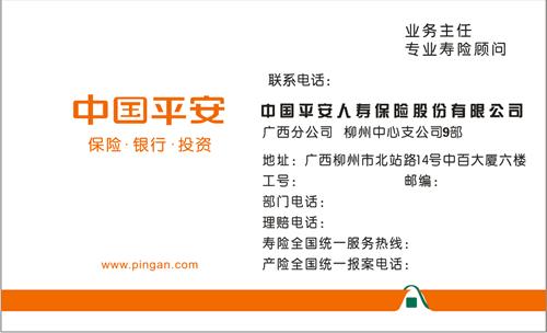 中国平安人寿保险股份有限公司_名片模板源文图片