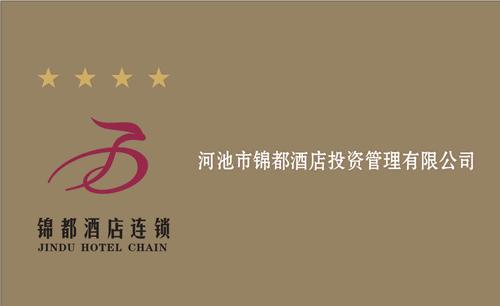 名片设计之家 仿制名片模板 著名企业名片  河池市锦都酒店投资管理