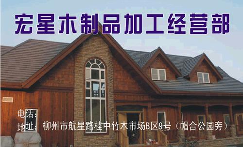 宏星木制品加工经营部名片