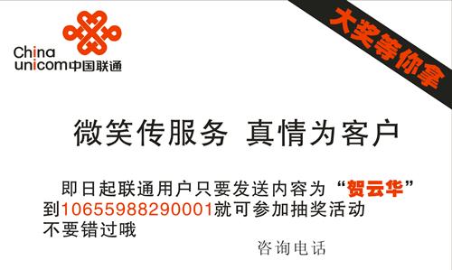 中国联通名片模板