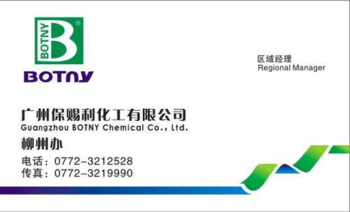 广州保赐化工有限公司名片模板