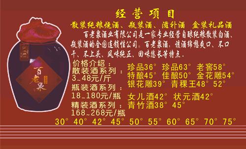 名片设计之家 仿制名片模板 茶艺餐饮名片  百老泉名片模板 上传于