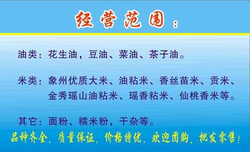 鹿寨桂中荣昌粮油批发部名片模板免费下载