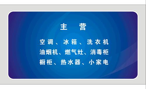 柳城县紫恒电器商场名片模板