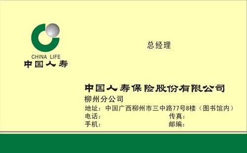 宣传 图片 中国 人寿 财险 宣传 手册 中国 人寿 财险 ...