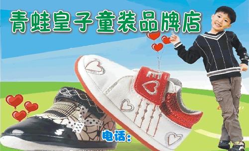 青蛙皇子童装品牌店名片模板