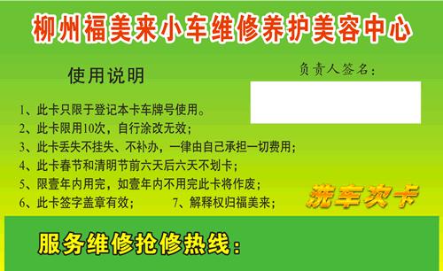 柳州福美来小车维修养护美容中心名片模板免费下载高清图片
