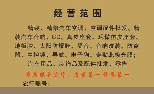 孙氏汽车空调音响装饰中心名片设计欣赏