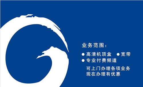 广西广电网络名片_广西广电网络名片模板免费下载