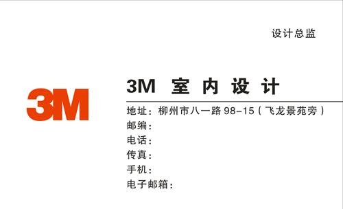 3m室内设计名片_3m室内设计名片模板免费下载