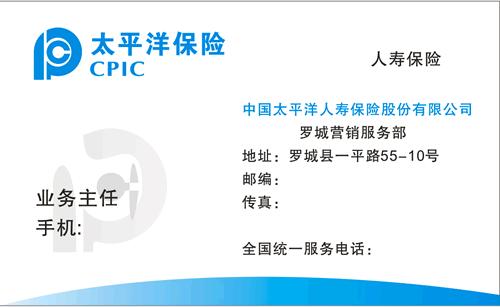 太平洋保险名片_太平洋保险名片模板免费下载