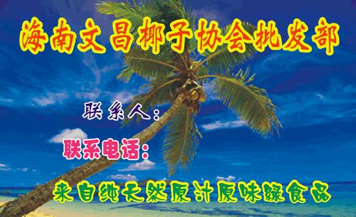 海南文昌职称协部椰子名片免费下载北京初级申请设计师模板证建筑图片