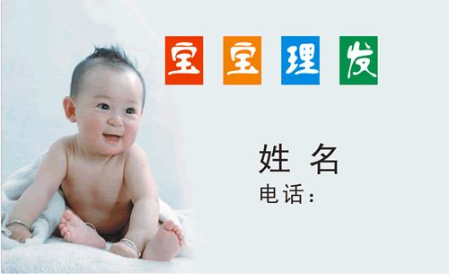宝宝理发名片_宝宝理发名片模板免费下载