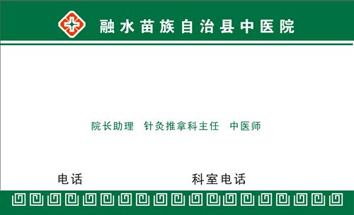 融水苗族自治县中医院名片模板免费下载