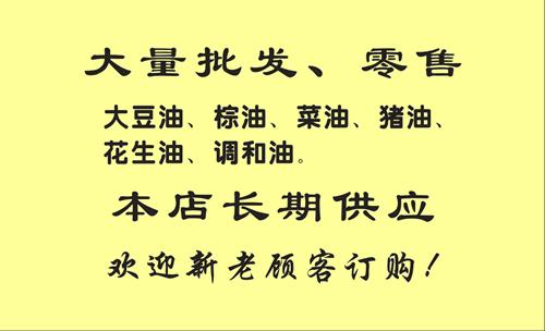 柳州市顺福粮油有限公司名片设计欣赏