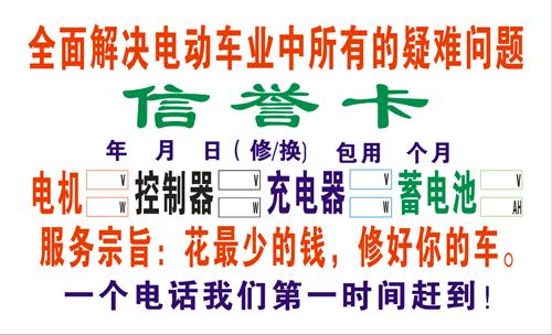 覃氏电动车疑难维修中心名片模板免费下载高清图片